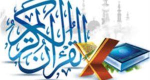 الاحتفال باختتام المسابقة القرآنية بكلية الدعوة الإسلامية