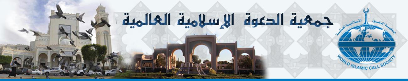 الجمعية الدعوة الإسلامية